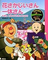 CDえほん まんが日本昔ばなし(6) 花さかじいさん・一休さん (CDえほんまんが日本昔ばなし)