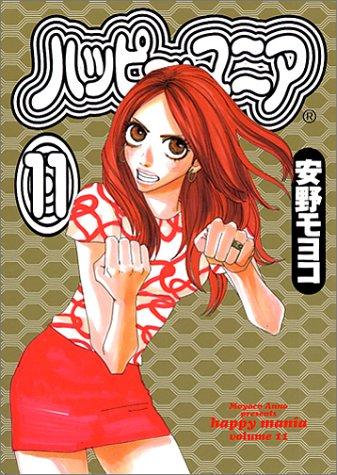 ハッピー・マニア (11) (フィールコミックスGOLD)の詳細を見る