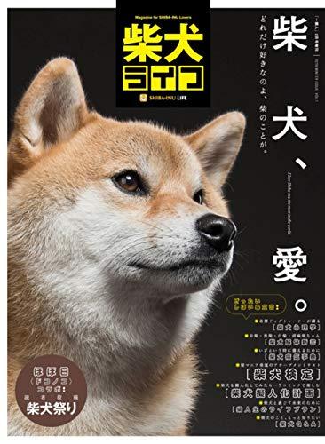 『柴犬ライフ』〜どれだけ好きなのよ、柴のことが〜(「一個人」2月号増刊)