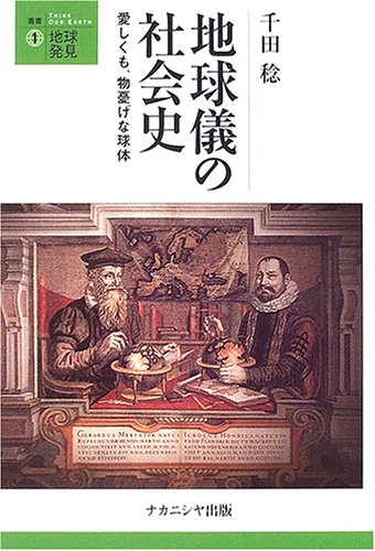 地球儀の社会史―愛しくも、物憂げな球体 (叢書・地球発見)