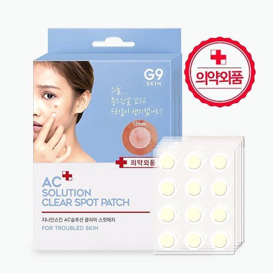 平行診療所G9SKIN AC ソルーション クリア スポット パッチ/ G9SKIN AC Solution clear spot patch [並行輸入品]