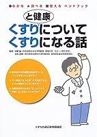 くすりと健康についてくすりになる話 (わかる・調べる・使えるハンドブック)