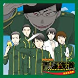 青春鉄道(あおはるてつどう)ドラマCD2 ~高速鉄道編~