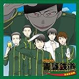 青春鉄道(あおはるてつどう)ドラマCD2 〜高速鉄道編〜