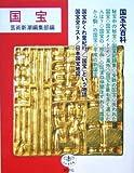 国宝 (とんぼの本) 画像