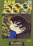 名探偵コナン―テレビアニメ版 (Part2-20) (少年サンデーコミックス―ビジュアルセレクション)