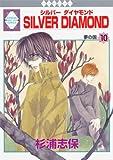 SILVER DIAMOND(10) (冬水社・いち*ラキコミックス)