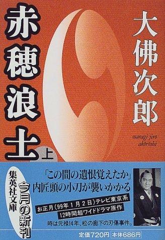 赤穂浪士〈上〉 (集英社文庫)