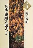 冥途・旅順入城式 (上) (大活字本シリーズ)