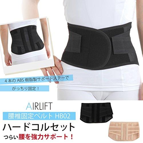 つらい腰を強力サポート AIRLIFT 腰椎固定ベルト 腰用ハードコルセット 男女兼用ブラック (Lサイズ)