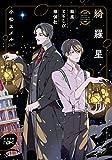 綺羅星 :銀座ともしび探偵社