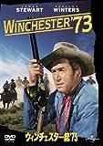 ウィンチェスター銃'73  (ユニバーサル・セレクション第4弾) 【初回生産限定】 [DVD]
