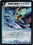 デュエルマスターズ 【DM-31】 蒼狼の始祖アマテラス 【レア】