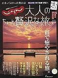 じゃらんMOOKシリーズ 大人のちょっと贅沢な旅 2019-2020秋 (じゃらんムックシリーズ)