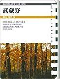 武蔵野 (お風呂で読む文庫 18)