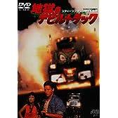 地獄のデビル・トラック [DVD]