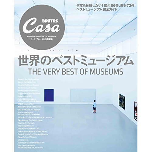 Casa BRUTUS特別編集 世界のベストミュージアム (マガジンハウスムック)