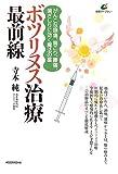ボツリヌス治療最前線―がんこな頭痛、肩こり、腰痛、歯ぎしりに効く魔法の薬 (健康ライブラリー)