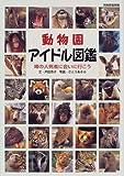 動物園アイドル図鑑 (別冊家庭画報)