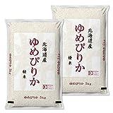 【精米】 北海道産 白米 ゆめぴりか 10kg (5kg2本入) 平成29年産 ホクレン認証マーク