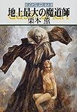 地上最大の魔道師―グイン・サーガ(73) (ハヤカワ文庫JA)