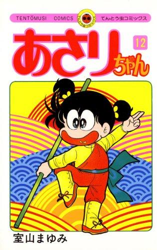 あさりちゃん(12) (てんとう虫コミックス)
