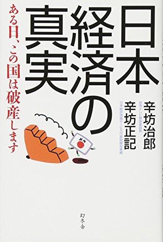 日本経済の真実―ある日、この国は破産しますの詳細を見る