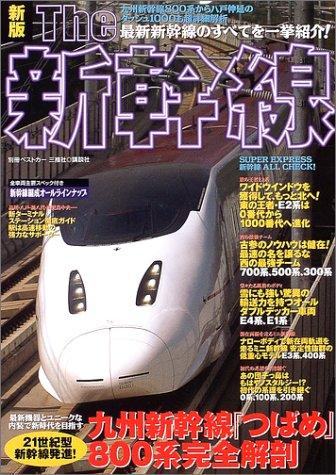The新幹線―九州新幹線800系完全解剖 最新新幹線のすべてを一挙紹介! (別冊ベストカー)