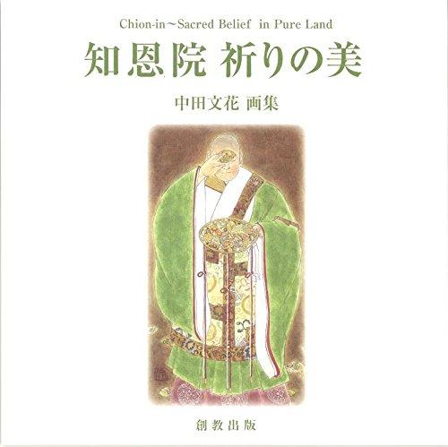 知恩院 祈りの美 Chion-in~Sacred Belief in Pure Land