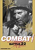 COMBAT! BATTLE22 [DVD]