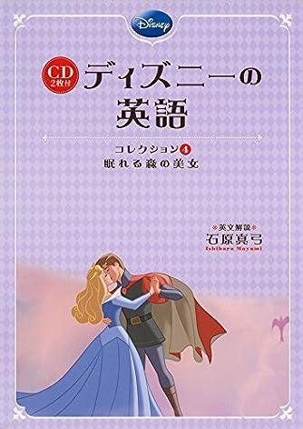 CD2枚付 ディズニーの英語[コレクション4 眠れる森の美女]