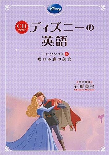 CD2枚付 ディズニーの英語[コレクション4 眠れる森の美女]の詳細を見る