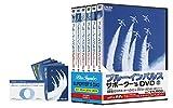 ブルーインパルス サポーター's DVD 6枚組みシリーズセット