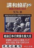 講和条約〈2〉―戦後日米関係の起点 (中公文庫)