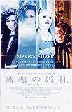 薔薇の婚礼[DVD]