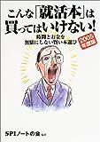 こんな「就活本」は買ってはいけない!―時間とお金を無駄にしない賢い本選び〈2005年度版〉