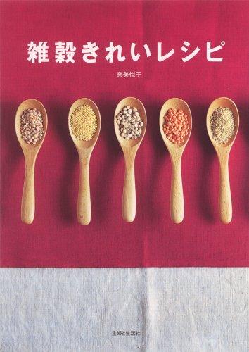 雑穀きれいレシピの詳細を見る