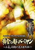 黄金の都バーミヤン~三蔵法師が見た巨大仏~ [DVD]