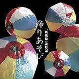 「紙風船」歳時記 田中悦子の飾りあそび