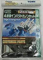 ゾイド CP-18 4連装インパクトカノンセット