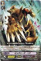 カードファイト!! ヴァンガード 【ビッグリーグ・ベア】【C】 BT05-078-C 《双剣覚醒》