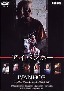 アイバンホー [DVD]