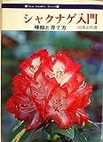 シャクナゲ入門―種類と育て方 (1978年)