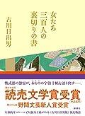 古川日出男『女たち三百人の裏切りの書』の表紙画像