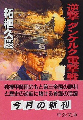 逆撃ダンケルク電撃戦 (中公文庫)