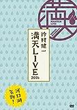 鈴村健一 満天LIVE 2016 LIVE DVD