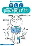 楽しい読み聞かせ (学校図書館入門シリーズ (3))