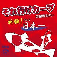それ行けカープ 応援歌カバー 祈願!2017日本一