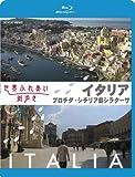 世界ふれあい街歩き スペシャルシリーズ イタリア プロチダ/シチ...[Blu-ray/ブルーレイ]