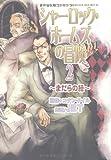 シャーロック・ホームズの冒険 2 まだらの紐 (眠れぬ夜の奇妙な話コミックス)